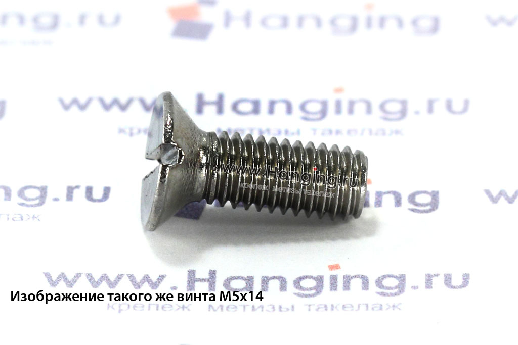 Винт М5х50 c потайной головкой из нержавеющей стали А2 DIN 963