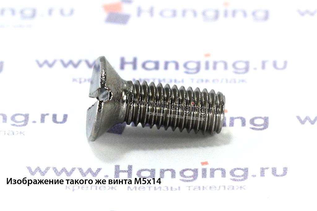 Винт М5х65 с потайной головкой из нержавеющей стали А2 DIN 963
