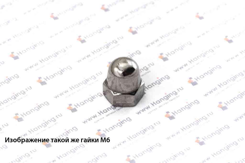 Гайка М10 шестигранная колпачковая из нержавеющей стали А4 DIN 1587