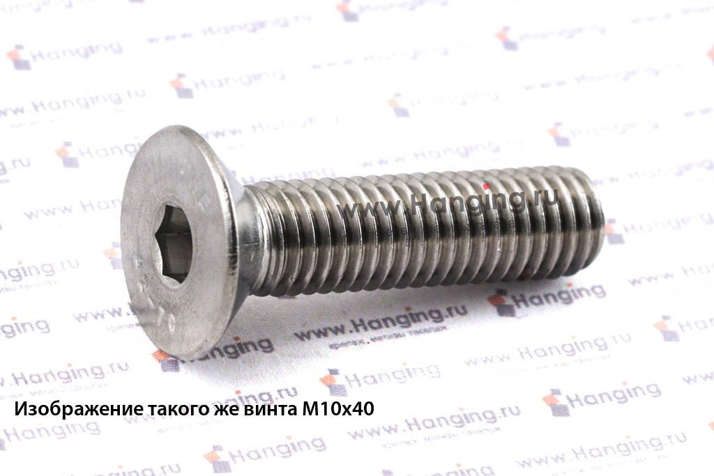 Винт М10х25 с внутренним шестигранником и потайной головкой из нержавеющей стали А4 DIN 7991