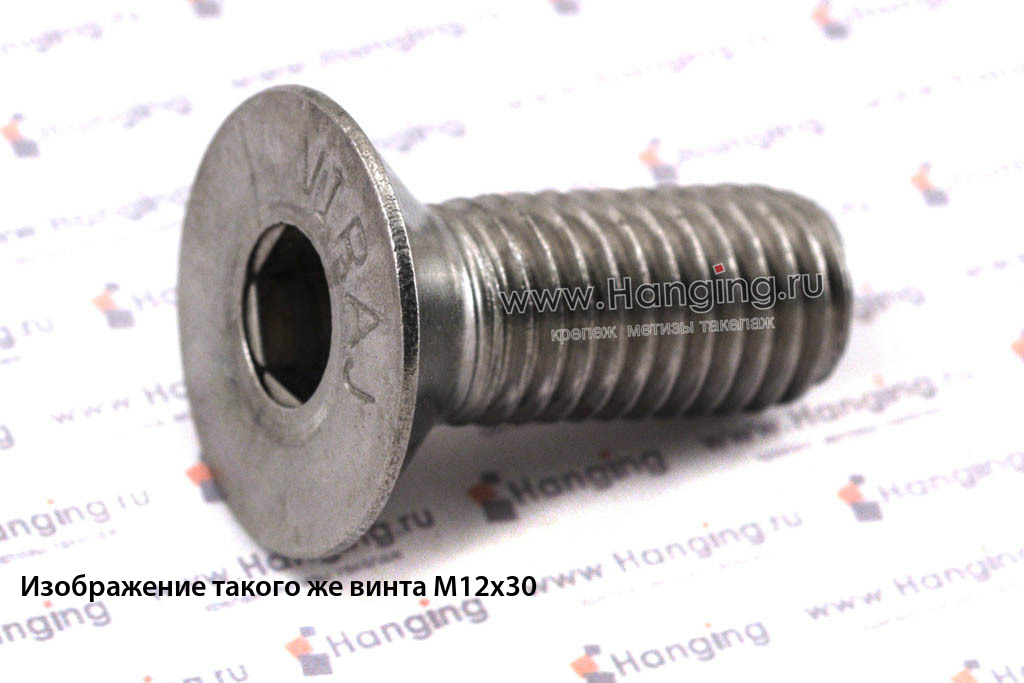 Винт М12х60 с внутренним шестигранником и потайной головкой из нержавеющей стали А4 DIN 7991