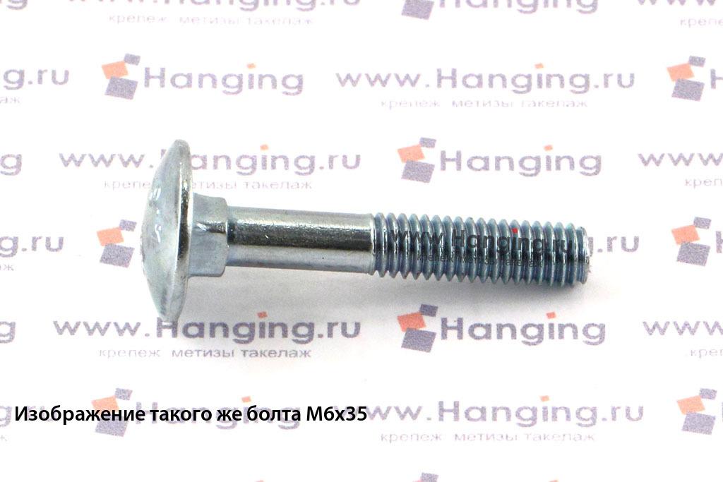 Болт М5х45 мебельный 4.6 оцинкованный DIN 603