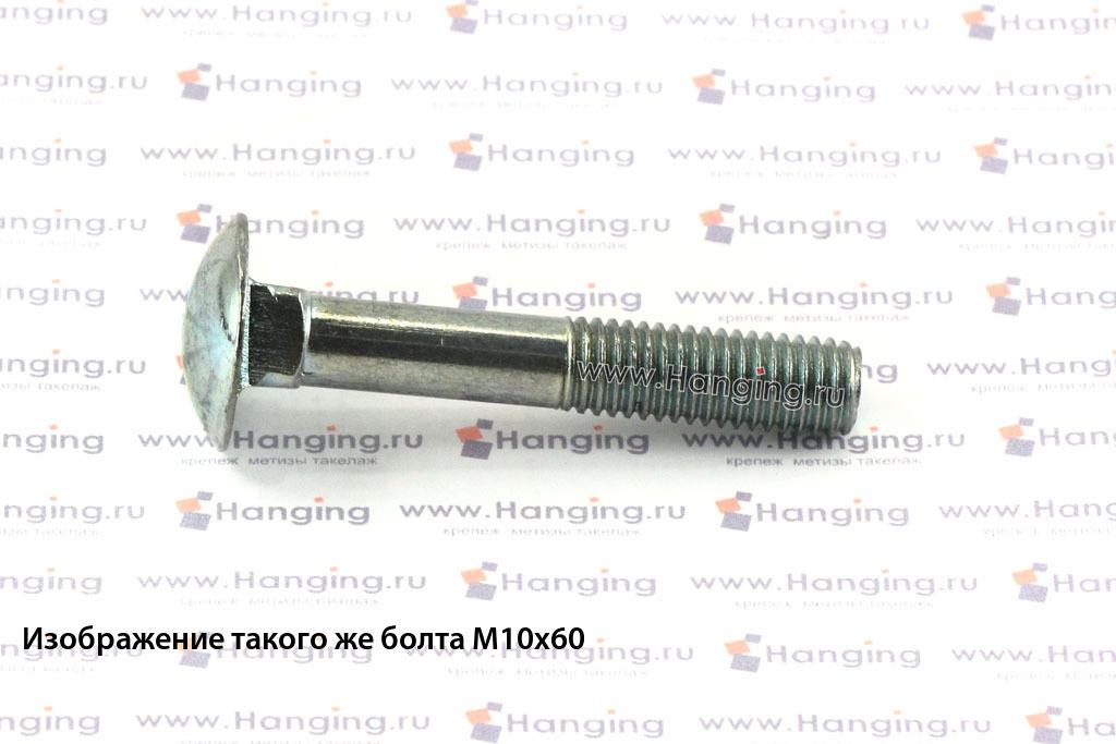 Болт М10х65 мебельный 4.6 оцинкованный DIN 603