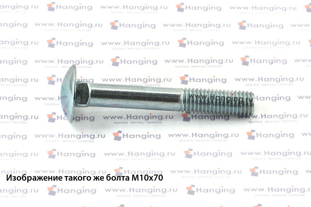 Болт М10х75 мебельный 4.6 оцинкованный DIN 603