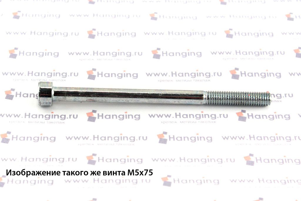 Болт М5х155 оцинкованный с шестигранником класса прочности 8.8 DIN 912