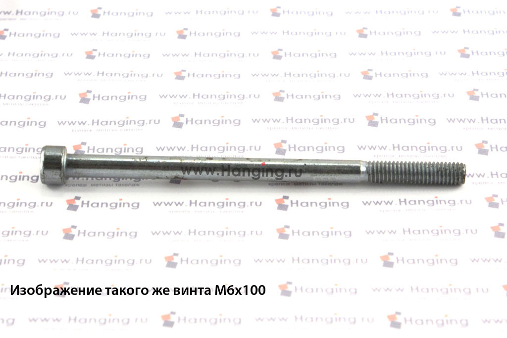 Болт М6х180 оцинкованный с шестигранником класса прочности 8.8 DIN 912