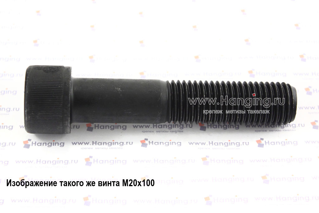 Болт М22х60 с внутренним шестигранником, без покрытия, кл. пр. 10.9, DIN 912
