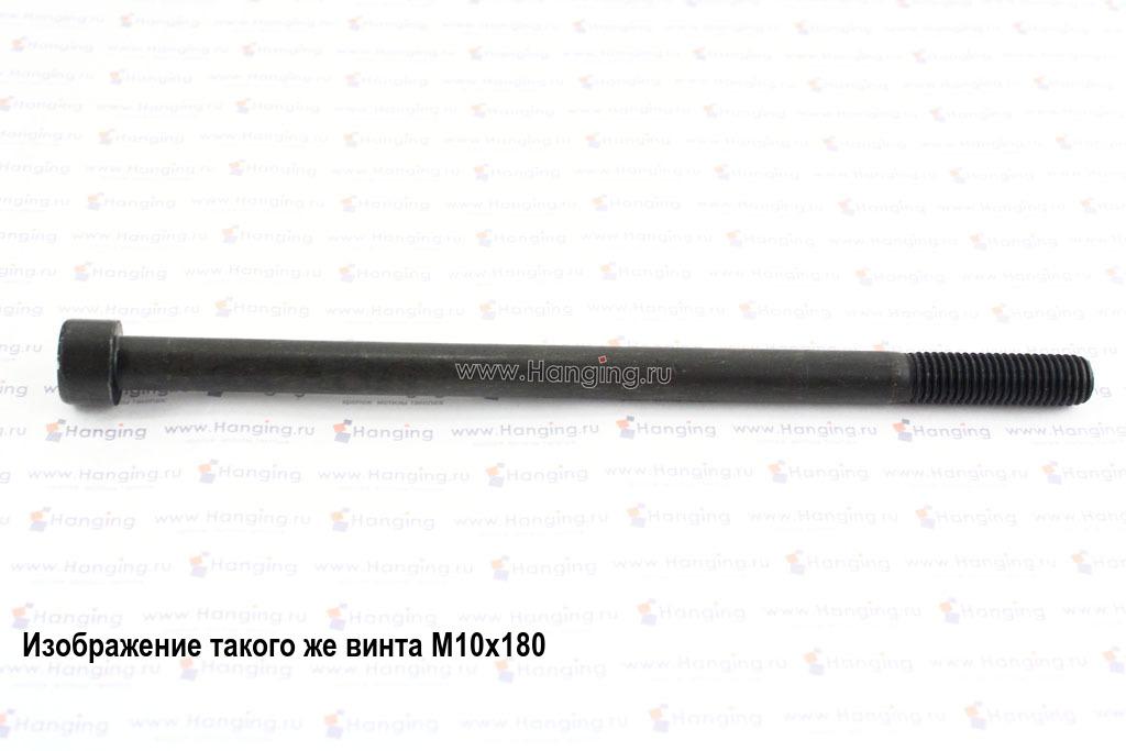 Болт М10х200 с внутренним шестигранником, без покрытия, кл. пр. 10.9, DIN 912