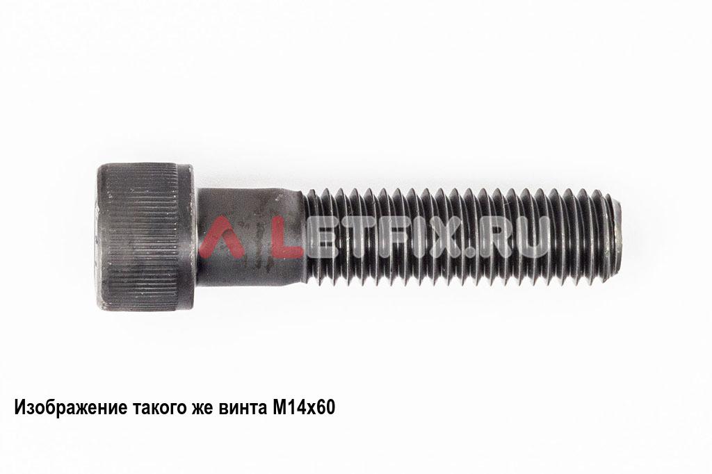 Винт М14х65 с внутренним шестигранником, без покрытия, кл. пр. 12.9, DIN 912