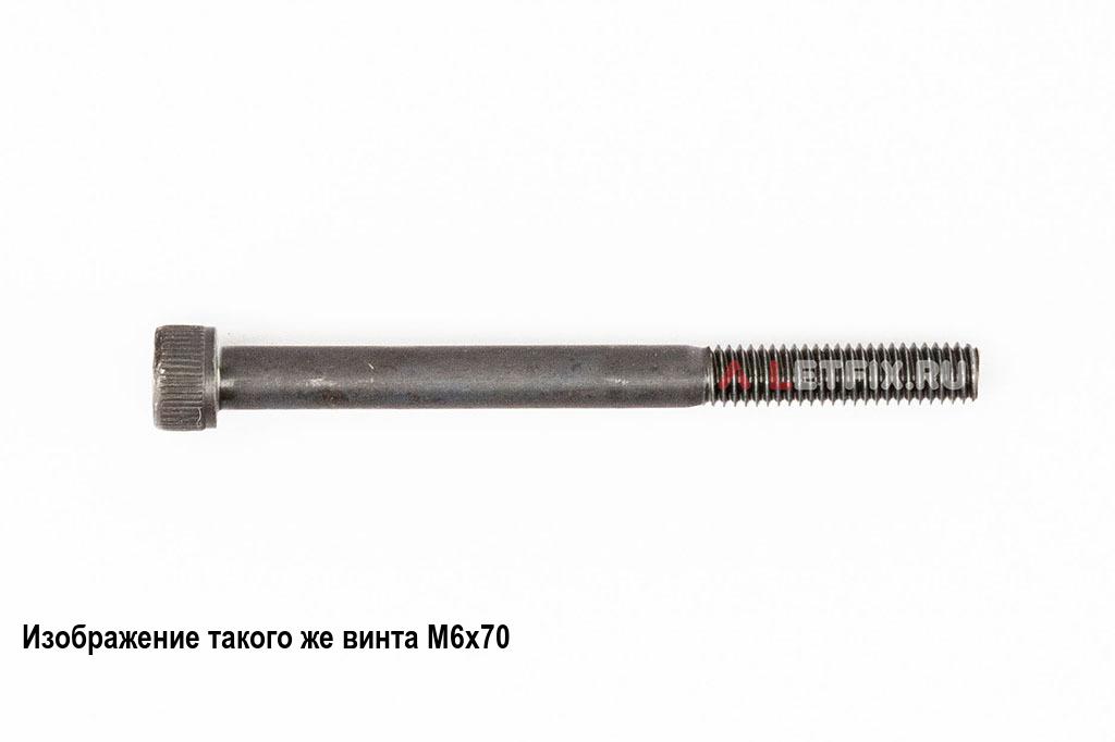 Винт М6х75 с внутренним шестигранником, без покрытия, кл. пр. 12.9, DIN 912