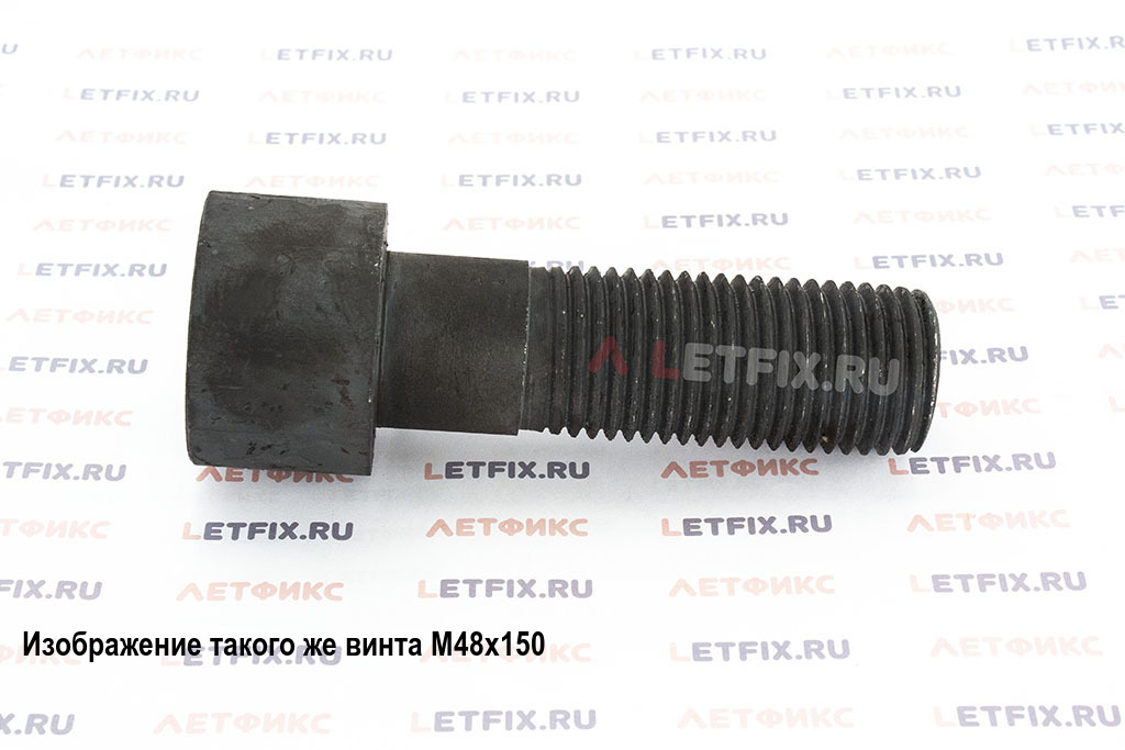 Винт М48х160 с внутренним шестигранником, без покрытия, кл. пр. 12.9, DIN 912