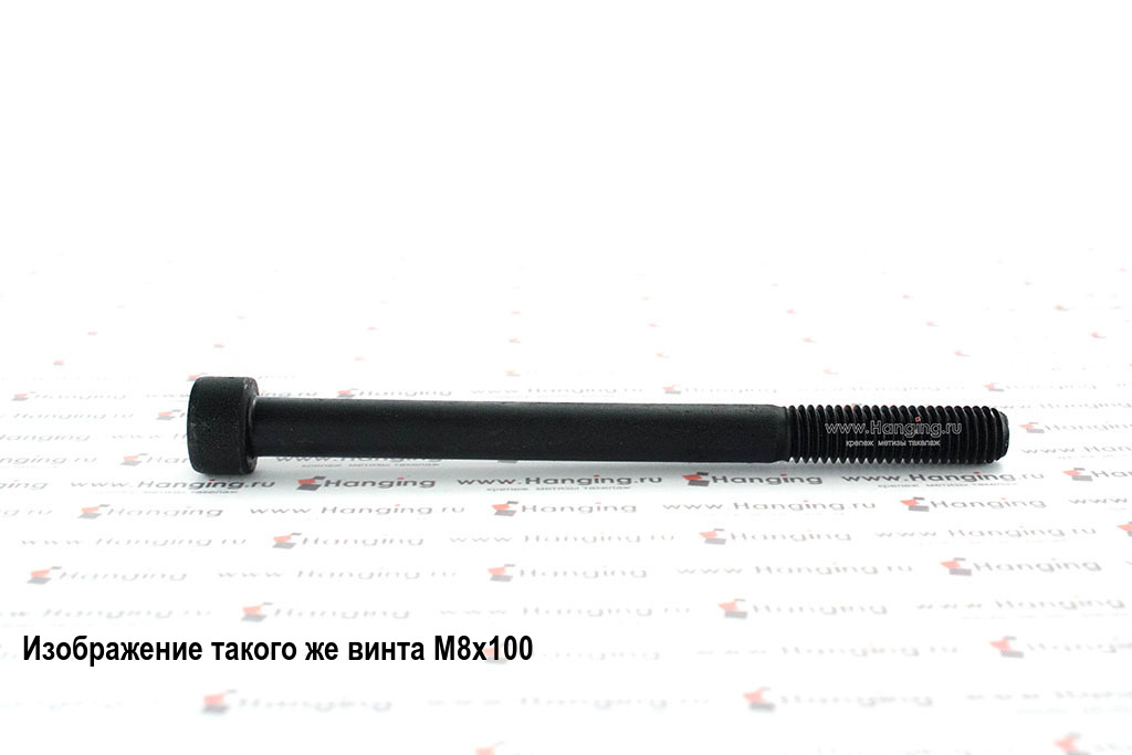 Винт М8х185 с внутренним шестигранником, без покрытия, кл. пр. 12.9, DIN 912