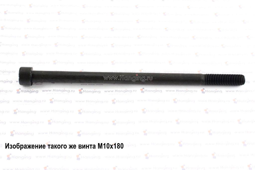 Винт М10х190 с внутренним шестигранником, без покрытия, кл. пр. 12.9, DIN 912