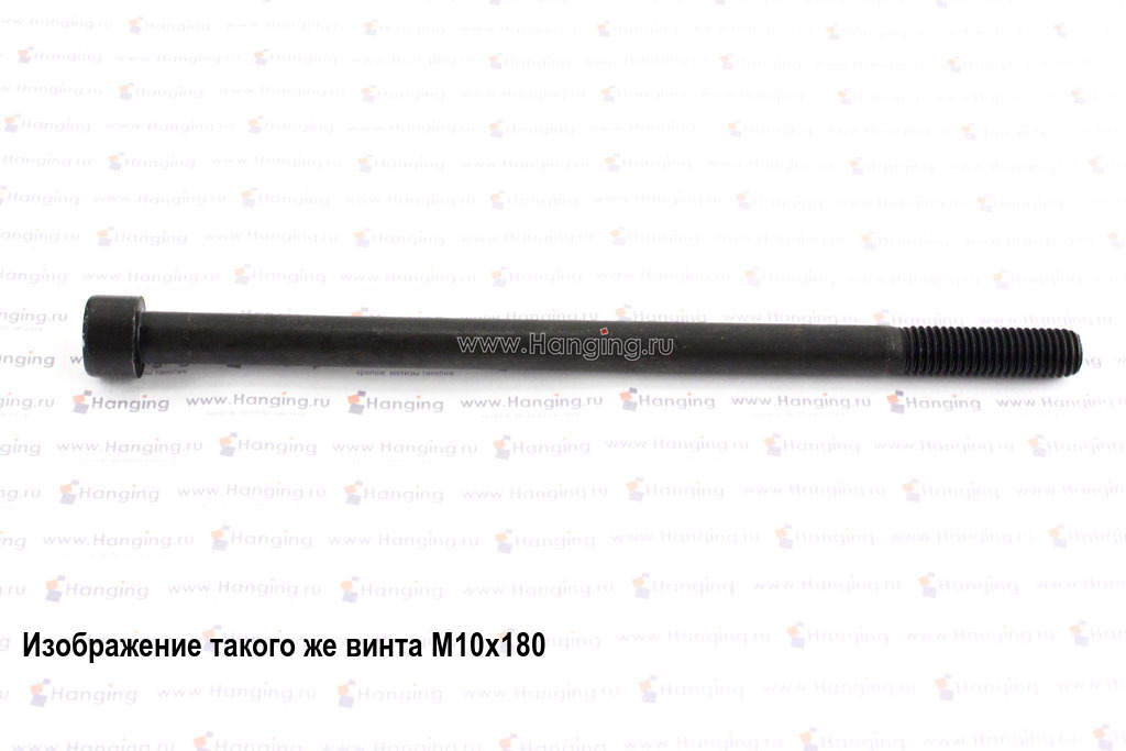 Винт М10х210 с внутренним шестигранником, без покрытия, кл. пр. 12.9, DIN 912