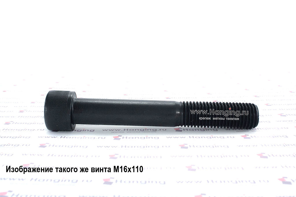 Винт М18х220 с внутренним шестигранником, без покрытия, кл. пр. 12.9, DIN 912