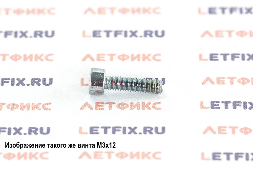 Винт М3х8 с внутренним шестигранником оцинкованный кл. пр. 10.9 DIN 912