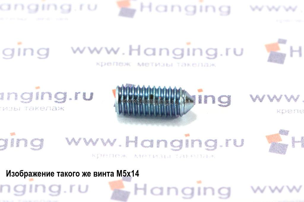 Винт М4х5 установочный оцинкованный со шлицем и конусом DIN 553