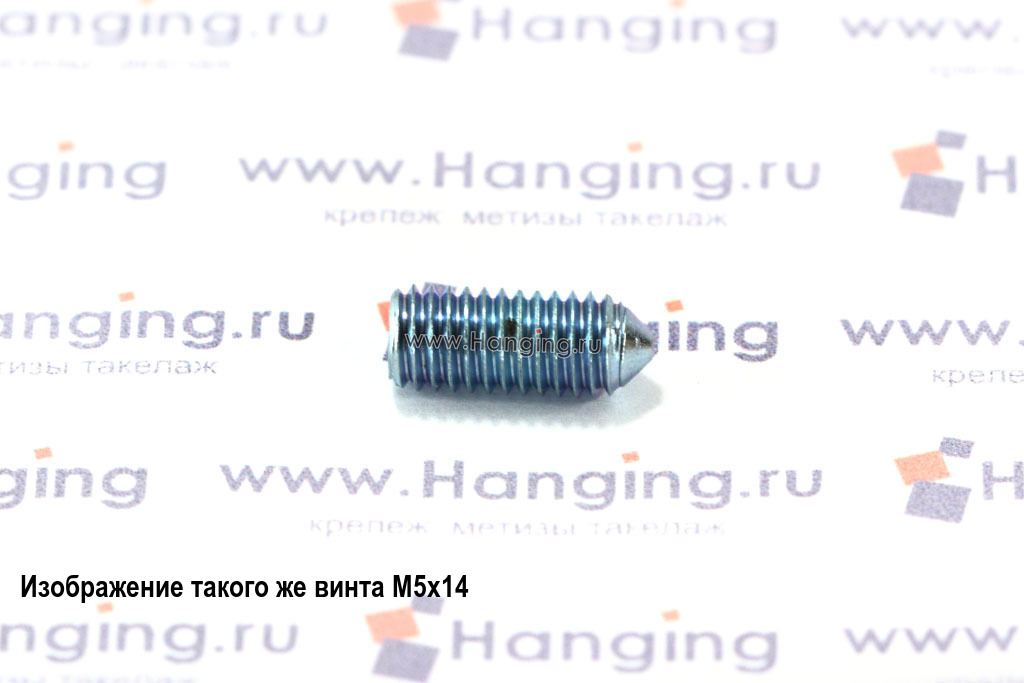 Винт М4х6 установочный оцинкованный со шлицем и конусом DIN 553