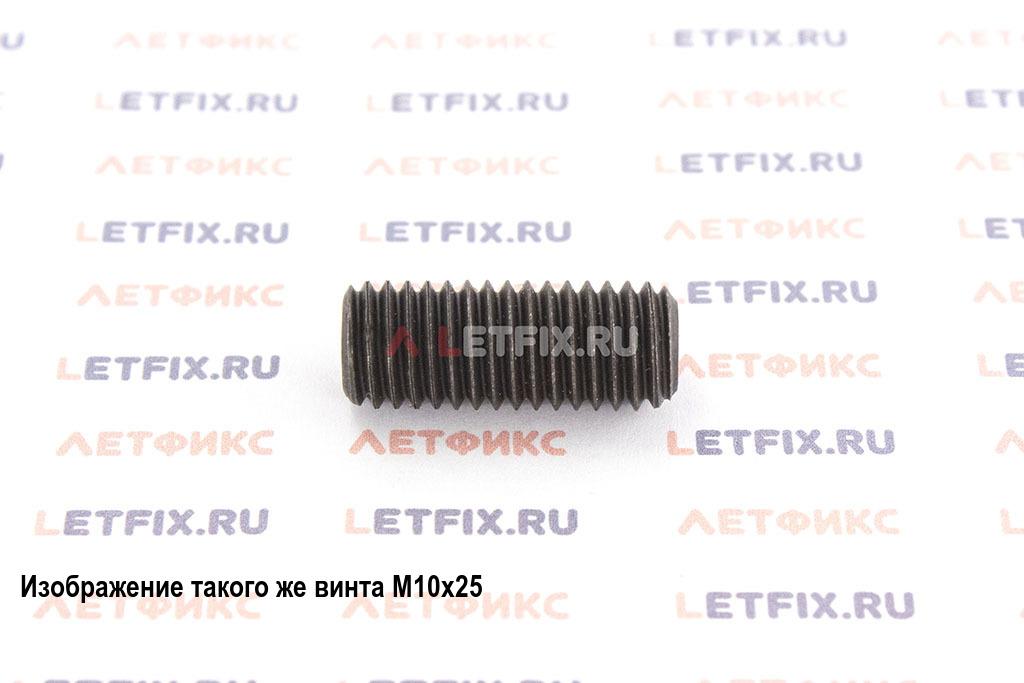 Винт установочный М10х100 с внутренним шестигранником неоцинкованный DIN 913