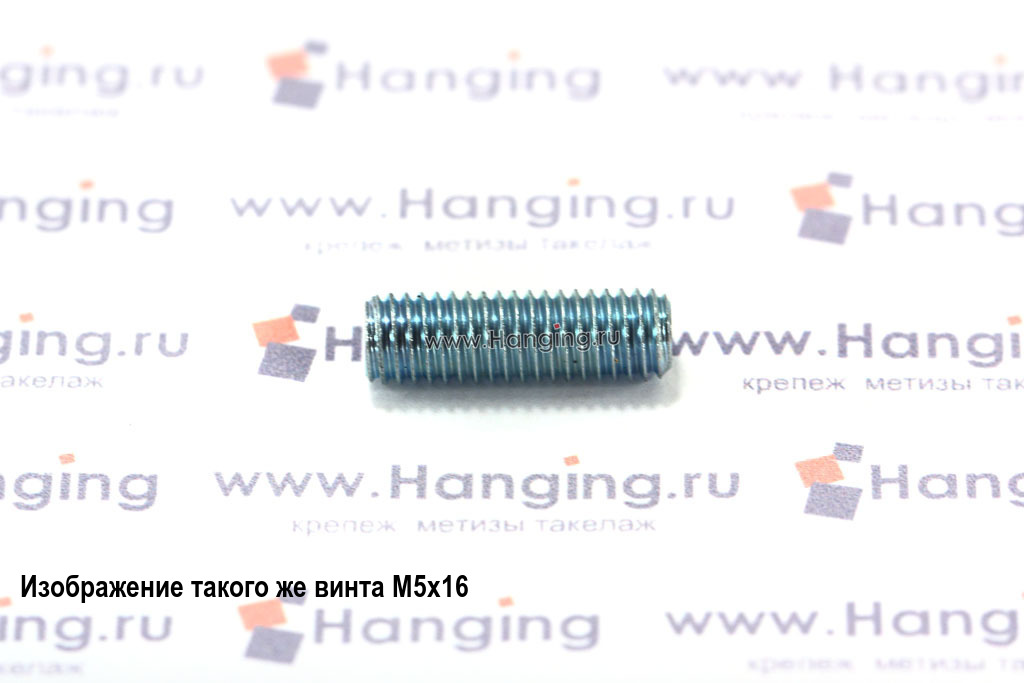 Винт М16х30 установочный с внутренним шестигранником из углеродистой стали оцинкованный DIN 913