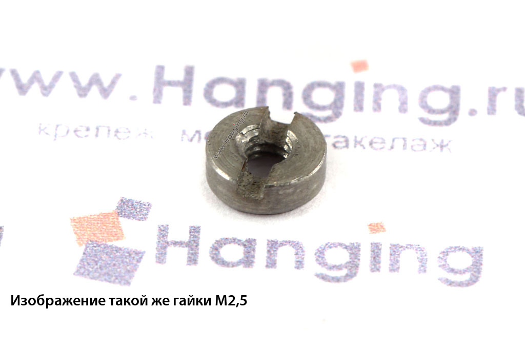 Гайки DIN 546 М1,6 круглые с прямым шлицем оцинкованные