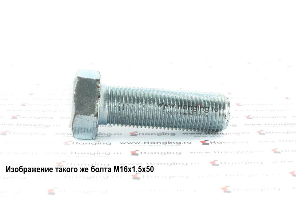 Болт DIN 961 М16х1,5х50 с мелким шагом и полной резьбой класса прочности 8,8, с шестигранной головкой