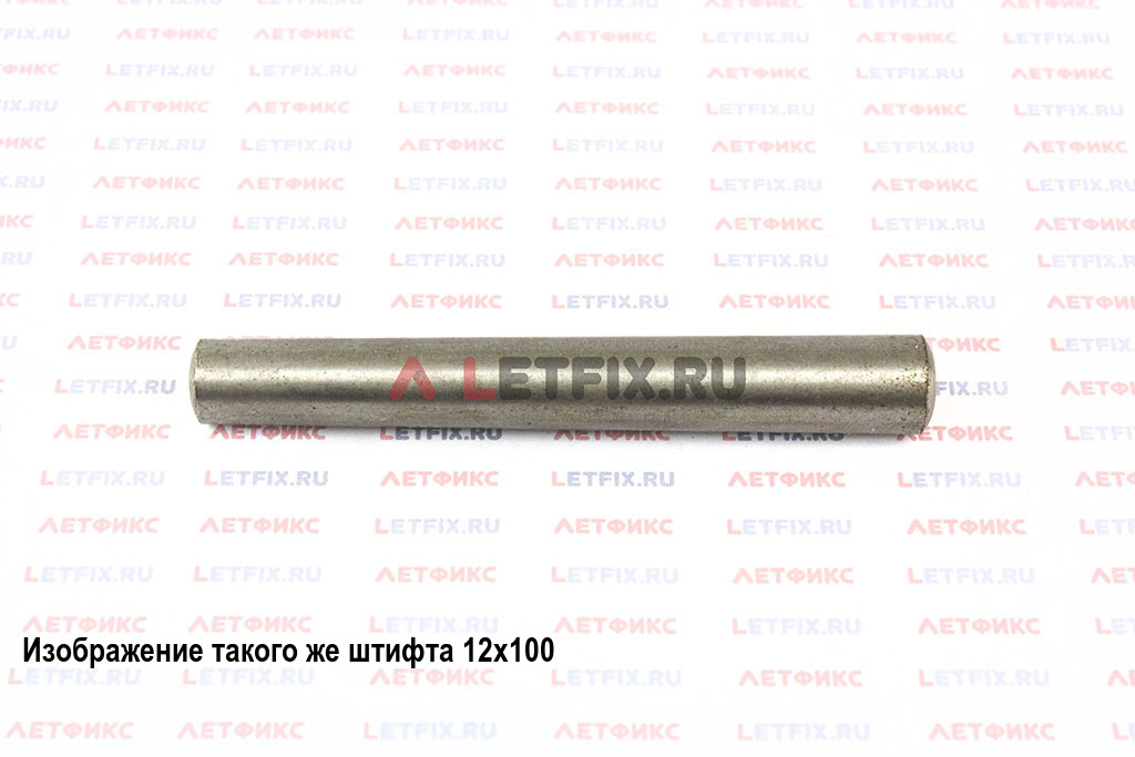 Штифт конический DIN 1 12х110 (ГОСТ 3129-70