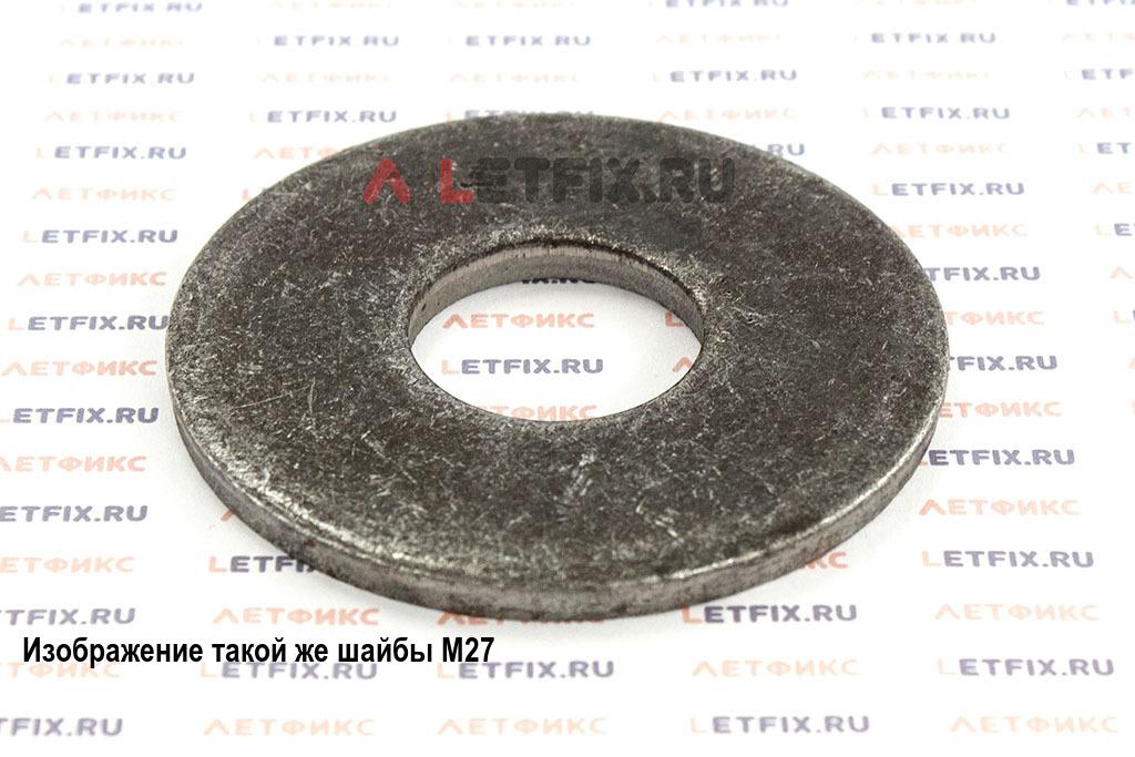 Шайба плоская увеличенная М30 DIN 9021 и ГОСТ ISO 7093-1-2016