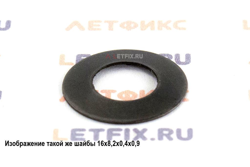 Пружина тарельчатая 16х8,2х0,6х1,05 DIN 2093 Form B (аналог ГОСТ 3057-90 исполнение 3)