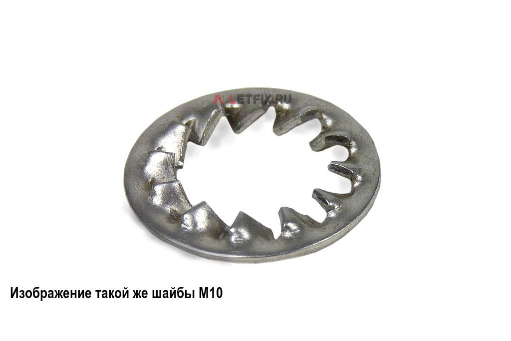 Шайба стопорная зубчатая М2 DIN 6798 Form J с внутренними зубьями