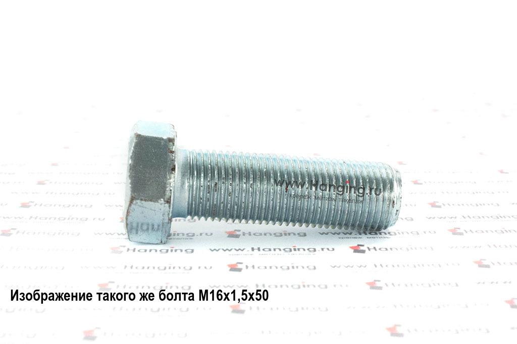 Болт DIN 961 М16х1,5х30 с мелким шагом и полной резьбой класса прочности 8,8, с шестигранной головкой