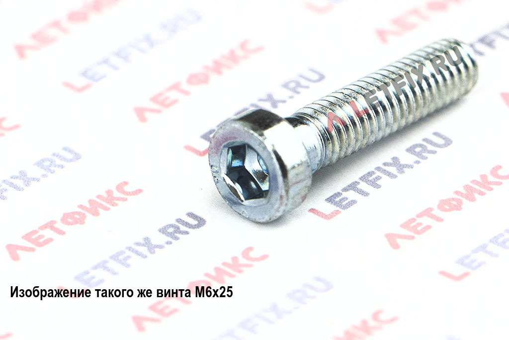 Оцинкованный винт DIN 6912 М5х35 с низкой цилиндрической головкой и внутренним шестигранником класса прочности 8.8