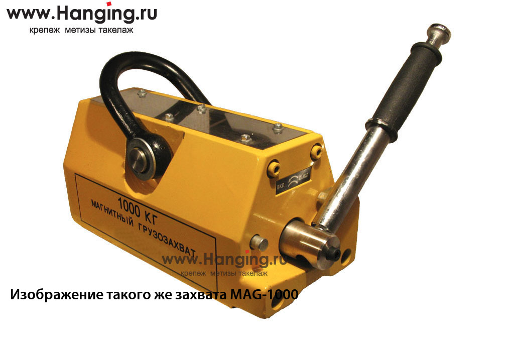 Захват магнитный MAG-3000 грузоподъемностью 3000 килограмм