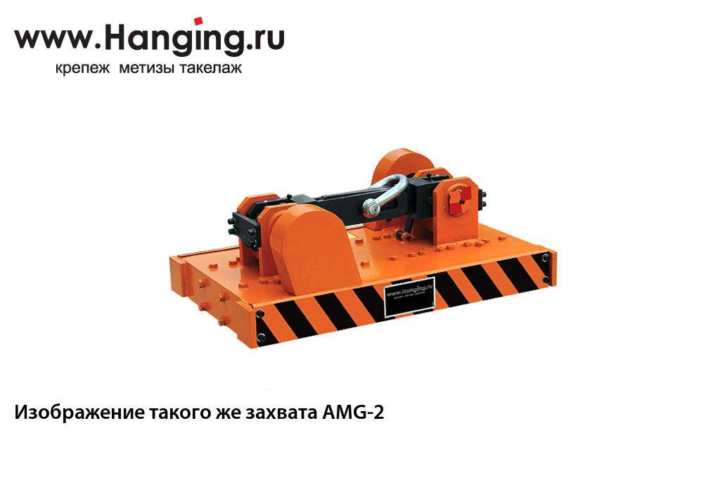 Захват магнитный AMG-1,5 автоматический грузоподъемностью 1,5 тонн