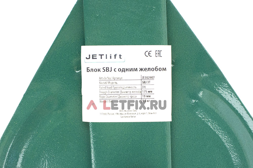 Джет (JET JSB-SS-3,0, JETLIFT SBJ 3T) для стального каната 19 мм