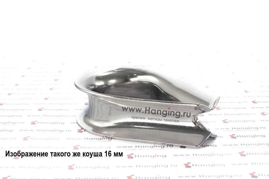Коуш 12 мм нержавеющий DIN 6899