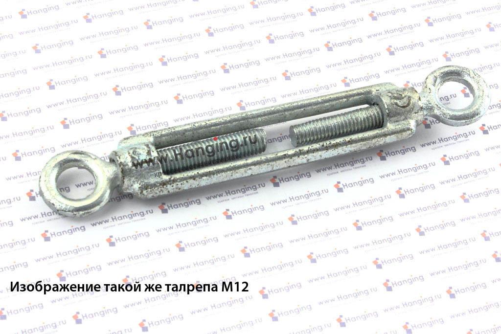 Талреп кольцо-кольцо М10 оцинкованный