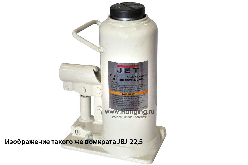 Домкрат гидравлический бутылочный JET JBJ-8