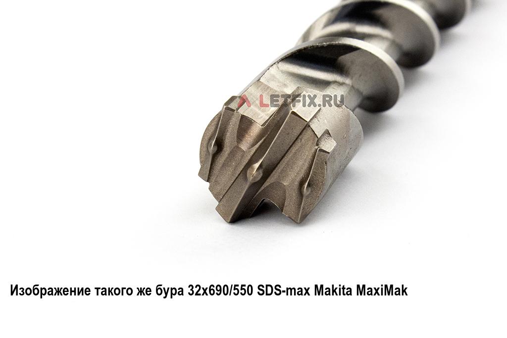 Бур Makita MaxiMak 12х540/400, . Бур Makita B-05371.