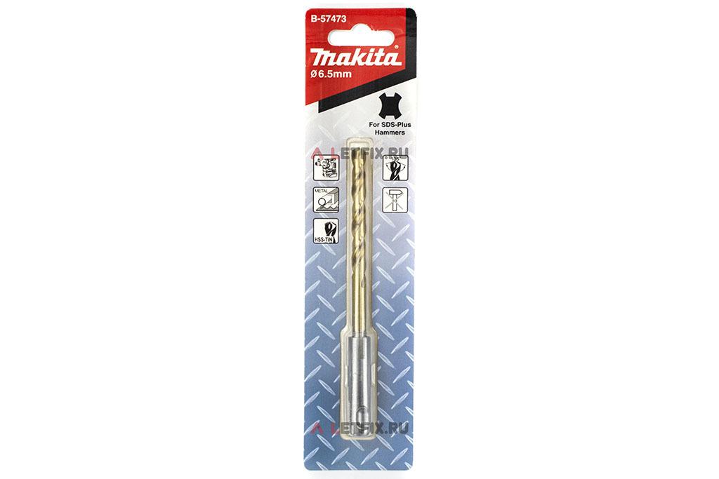 Упаковка сверла по металлу для перфоратора Makita SDS-Plus HSS-TiN 6,5х131 B-57473