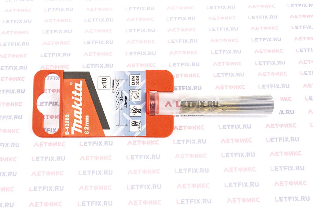 Упаковка свёрл по металлу Макита D-43262 2*49 мм