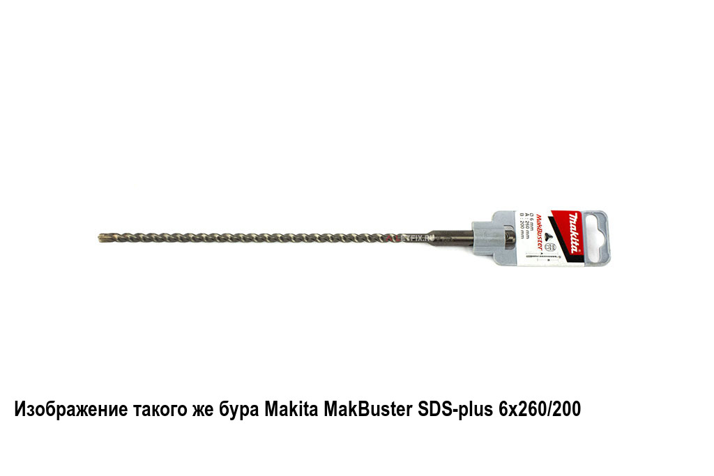 Бур Makita MakBuster SDS-plus 8х210 P-79491
