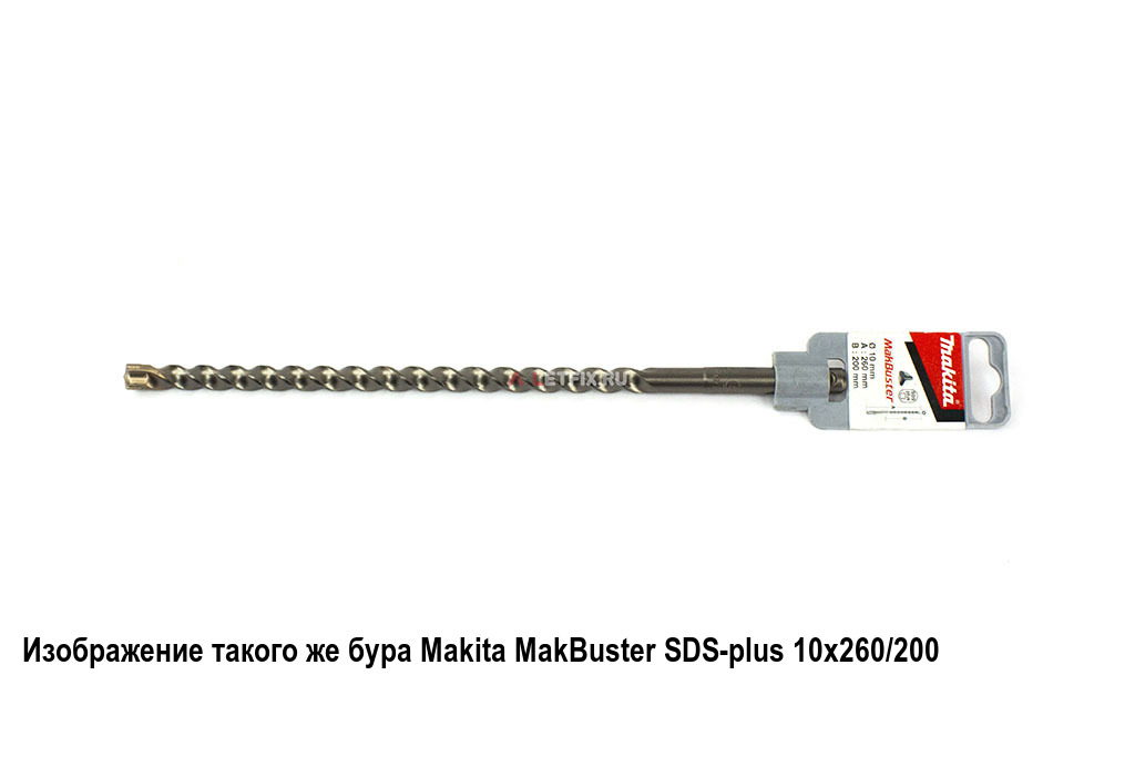 Бур Makita MakBuster SDS-plus 10х310 P-79572