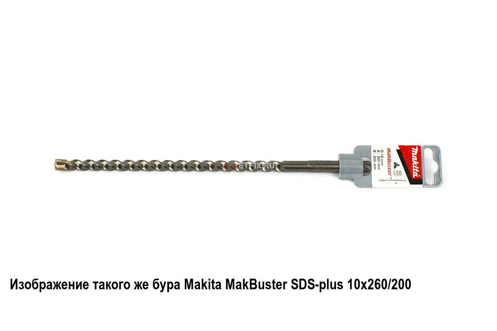 Бур Makita MakBuster SDS-plus 14х210 P-79675