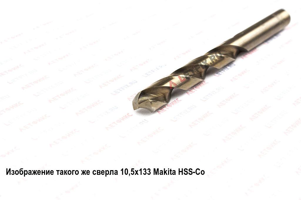 Кобальтовое сверло по металлу Makita HSS-Co 3,3*65 D-46660 с цилиндрическим хвостовиком (DIN 338)