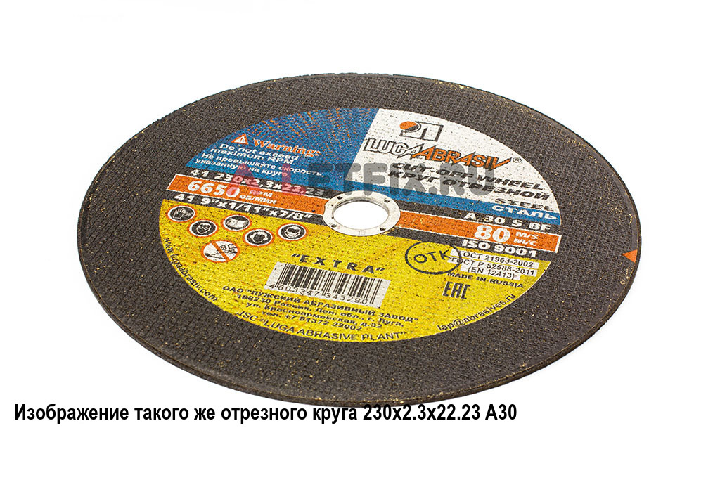 Круг отрезной по металлу 230*2,5*22,23 мм A30 Луга (LUGA ABRASIV)