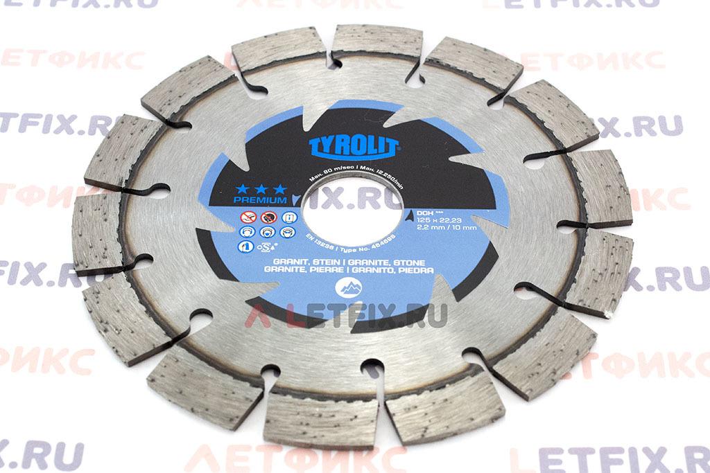 Диск (круг) отрезной алмазный TYROLIT DCH Premium 125*2,2*22,23 с сегментом 10 мм