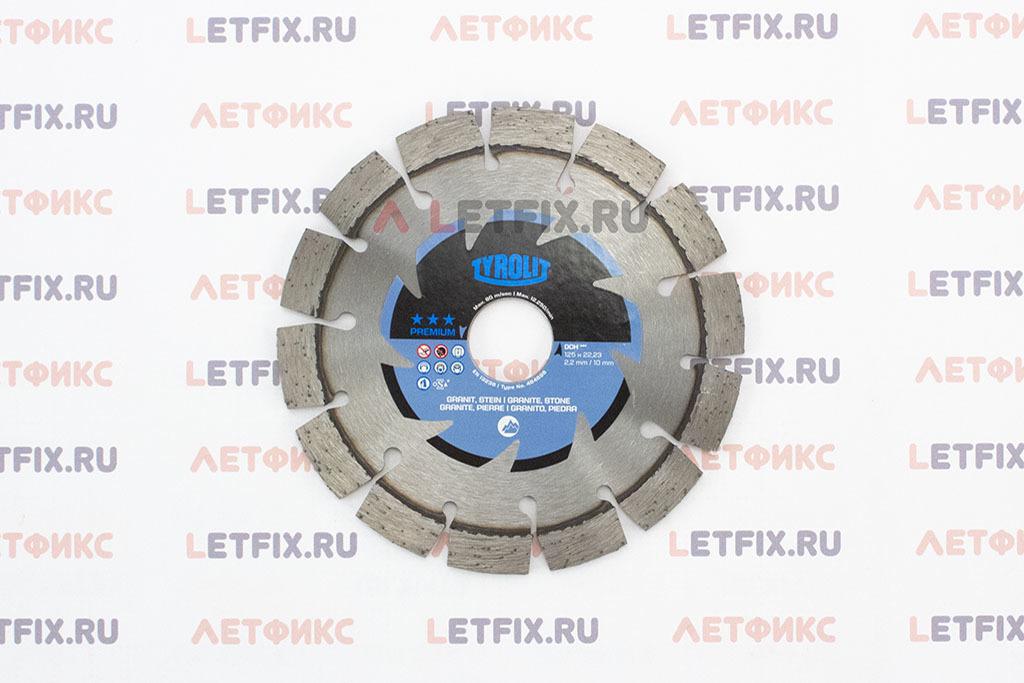 Диск алмазный сегментный по граниту 125х2,2х22 TYROLIT DCH Premium 10