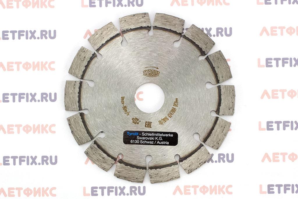 Обратная сторона сегментного алмазного отрезного круга по граниту и тротуарной плитке TYROLIT DCH Basic 125*2,2 мм