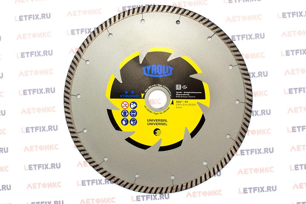 Диск алмазный турбо по бетону и кирпичу 230х2,4х22/9 DCU FC Standard TYROLIT с сегментом 7 мм